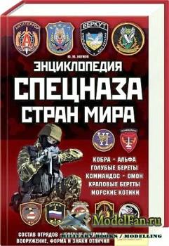 Энциклопедия спецназа стран мира (Юрий Наумов)