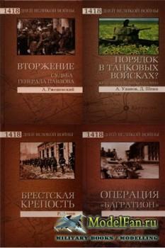 1418 дней Великой войны (Серия книг в 16 томах)
