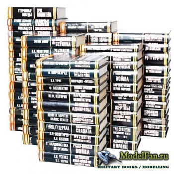 Военно-историческая библиотека (212 томов)