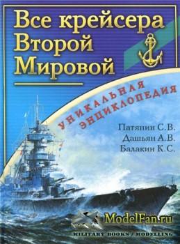 Все крейсера Второй Мировой (С. Патянин, А. Дашьян, К. Балакин)