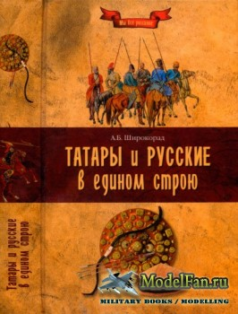 Татары и русские в едином строю (А.Б. Широкорад )