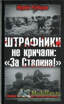 Штрафники не кричали: «За Сталина!» (Ю. Рубцов)