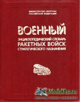 Военный энциклопедический словарь ракетных войск стратегического назначения