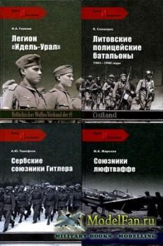 Враги и союзники в 16 томах