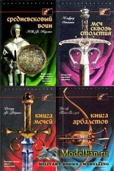 Книжная серия ''Оружие'' (31 книга)