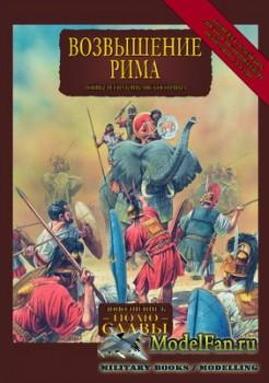 Osprey - Field of Glory - Возвышение Рима. Войны республиканского Рима