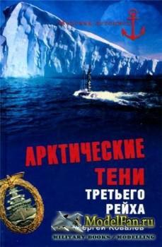 Арктические тени Третьего рейха (Сергей Ковалев)