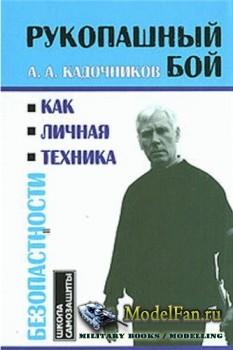 Рукопашный бой как личная техника безопасности (А. Кадочников)
