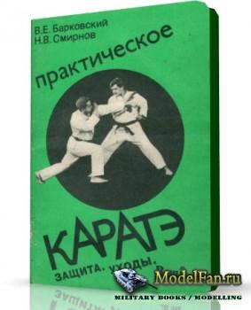 Практическое каратэ. Защита и уходы (В.Е. Барковский, Н.В. Смирнов)