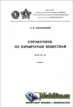 Справочник по взрывчатым веществам. Часть II (Л.Н. Хмельницкий)