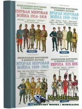 Энциклопедия вооружения и военного костюма в 17 томах (Лилиана и Фред Функе ...