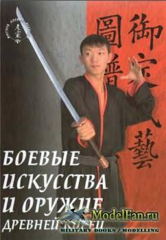 Боевые искусства и оружие древней Кореи (Санг Х. Ким)