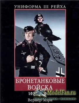 Униформа III Рейха. Бронетанковые войска 1934-1945 (Вернер Хорн)