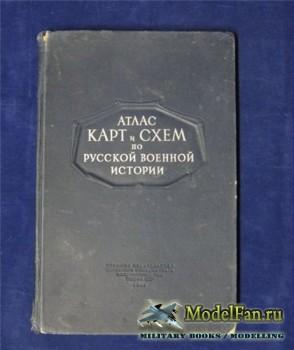 Атлас карт и схем по русской военной истории (Бескровный Л.Г.)