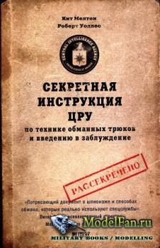 Секретная инструкция ЦРУ по технике обманных трюков и введению в заблуждени ...