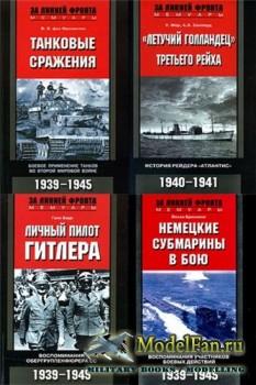 За линией фронта. Мемуары в 67 томах