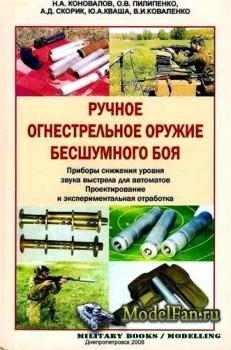 Ручное огнестрельное оружие бесшумного боя (Н.А.Коновалов и др)