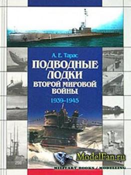 Подводные лодки Второй мировой войны 1939-1945 (Анатолий Тарас)