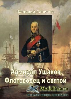 Адмирал Ушаков. Флотоводец и святой (В.Н. Ганичев)