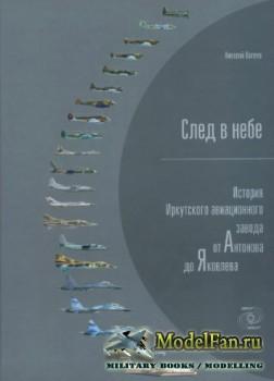 След в небе. История Иркутского авиационного завода от Антонова до Яковлева ...
