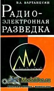 Радиоэлектронная разведка (В.А. Вартанесян)