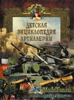 Детская энциклопедия артиллерии (Василий Маликов)