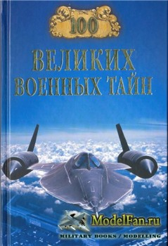 100 великих военных тайн (М.Ю. Курушин)
