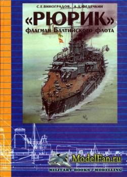 «Рюрик» флагман Балтийского флота (С.Е. Виноградов, А.Д. Федечкин)