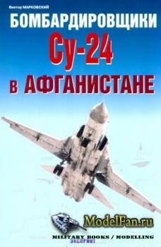 Бомбардировщики Су-24 в Афганистане (Виктор Марковский)