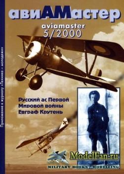 Авиамастер (Aviamaster) 5/2000 - Русский ас Первой Мировой войны Евграф Кру ...