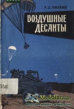 Воздушные десанты (А.Д. Михайлов)