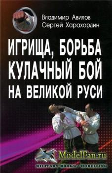 Игрища, борьба, кулачный бой на Великой Руси (В. Авилов, С. Харахордин)