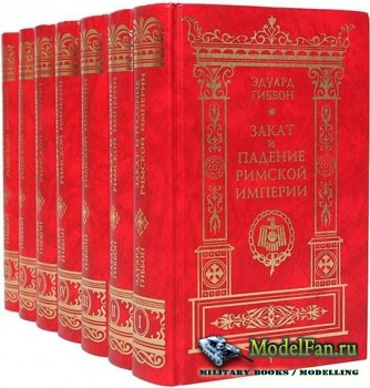 Закат и падение Римской империи (в 7 томах) (Эдуард Гиббон)