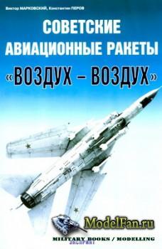 Авиационный фонд - Советские авиационные ракеты воздух-воздух (Виктор Марко ...