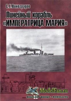Линейный корабль Императрица Мария (С.Е. Виноградов)