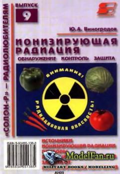 Ионизирующая радиация. Обнаружение, контроль, защита (Ю.А. Виноградов)