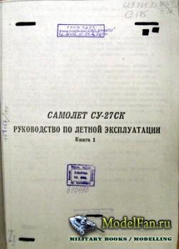 Самолет Су-27СК. Руководство по летной эксплуатации. Книга 1
