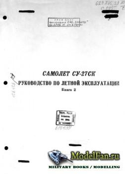 Самолет Су-27СК. Руководство по летной эксплуатации. Книга 2