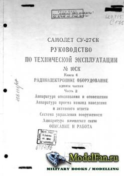 Самолет Су-27СК. Руководство по летной эксплуатации. Книга 6