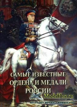 Самые известные ордена и медали России (Пантилеева А. И.)