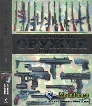 Боевое и служебное оружие России (Виктор Шунков)