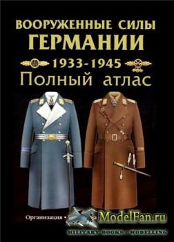 Вооруженные силы Германии. 1933-1945 гг. Полный атлас (О.П. Курылев)
