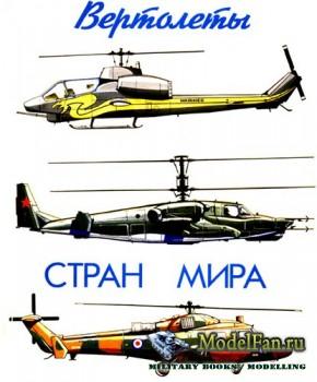 Вертолёты стран мира (Лебедь В.Г. (ред.))