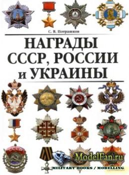 Награды СССР, России и Украины (С.В. Потрашков)