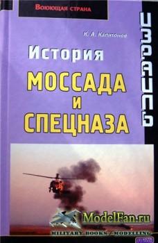 Израиль. История Моссада и спецназа (Константин Капитонов)