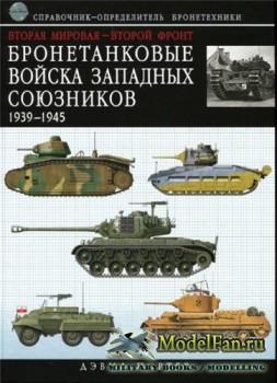 Бронетанковые войска Западных союзников 1939-1945 (Портер Д.)