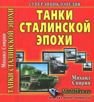 Танки Сталинской эпохи. Суперэнциклопедия (Свирин М.)