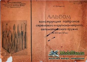 Альбом конструкций патронов стрелкового и крупнокалиберного автоматического ...