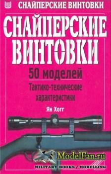 Снайперские винтовки. 50 моделей. Тактико-технические характеристики (Ян Хо ...
