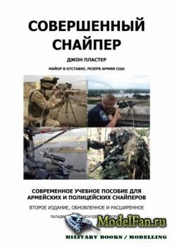 Совершенный Cнайпер. Современное учебное пособие для армейских и полицейски ...